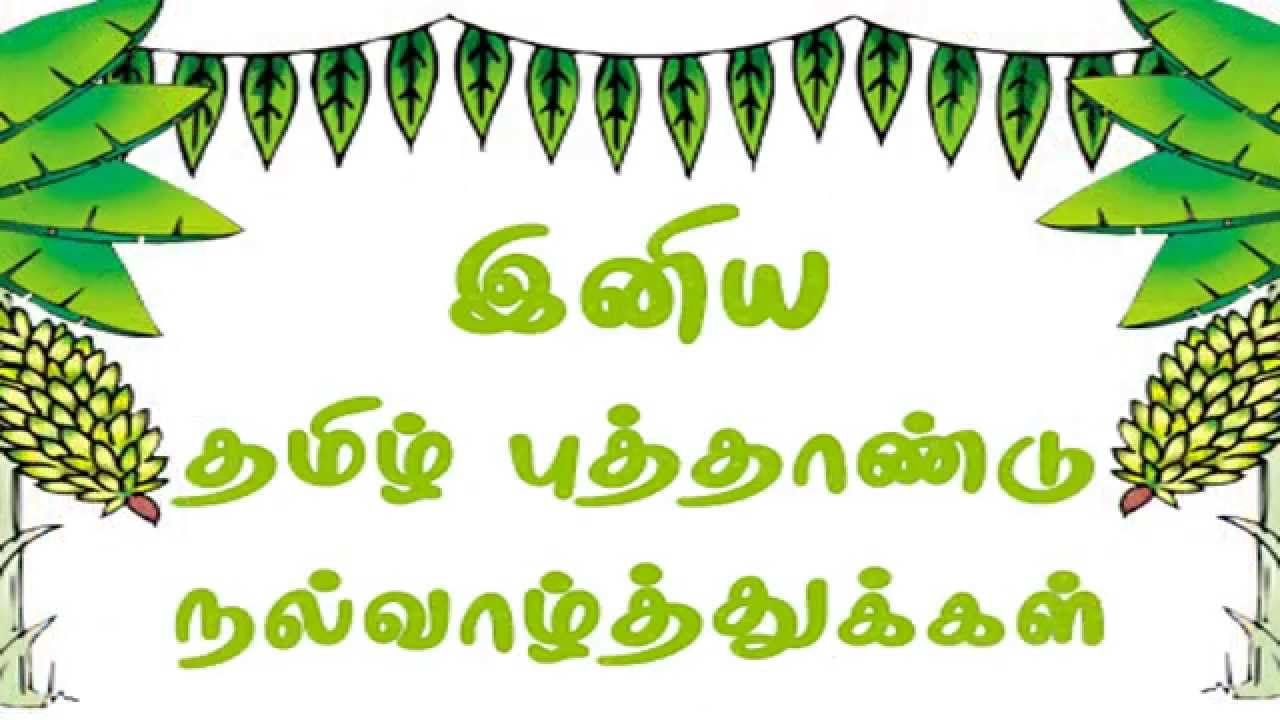 New Year clipart 2016 tamil Year) New Pinterest Happy Year)