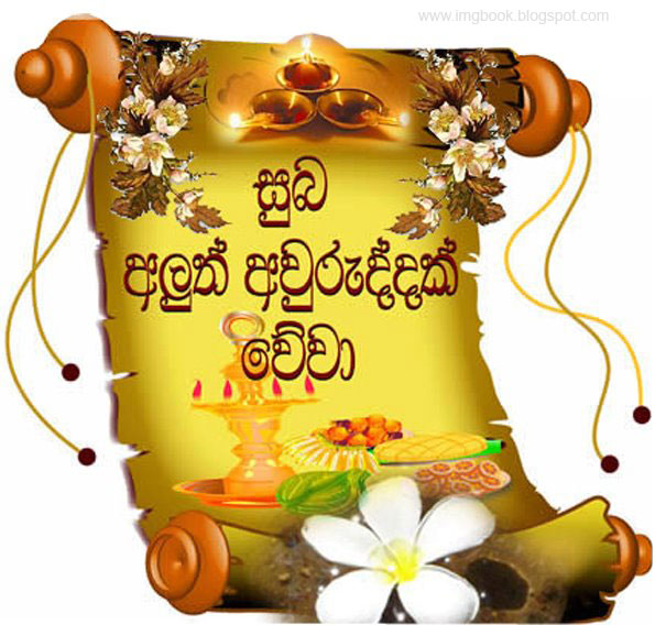 New Year clipart 2016 tamil All readers new wish Sinhala