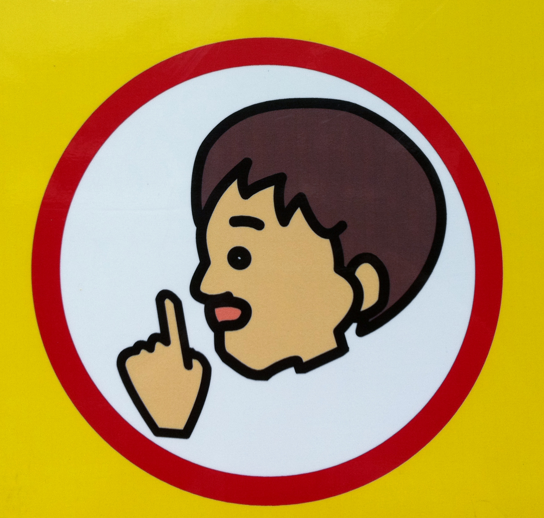 """Noise clipart quite Funny funny street Japanese """"BE"""