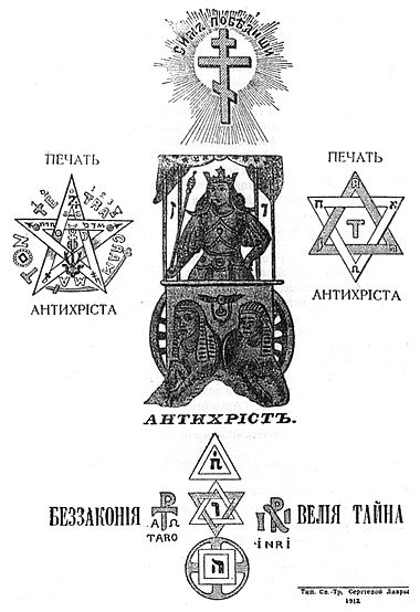 Occult clipart russian The a 1912 piece Protocols
