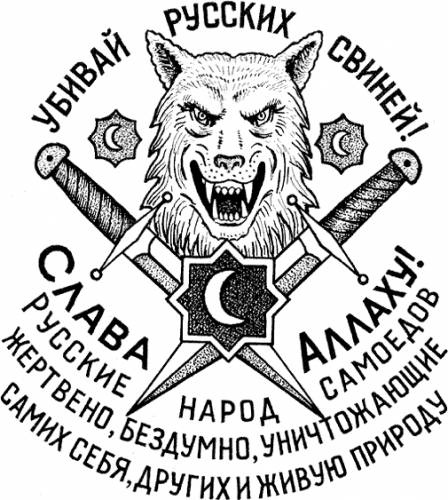 Occult clipart russian Occult 15 Vory  V