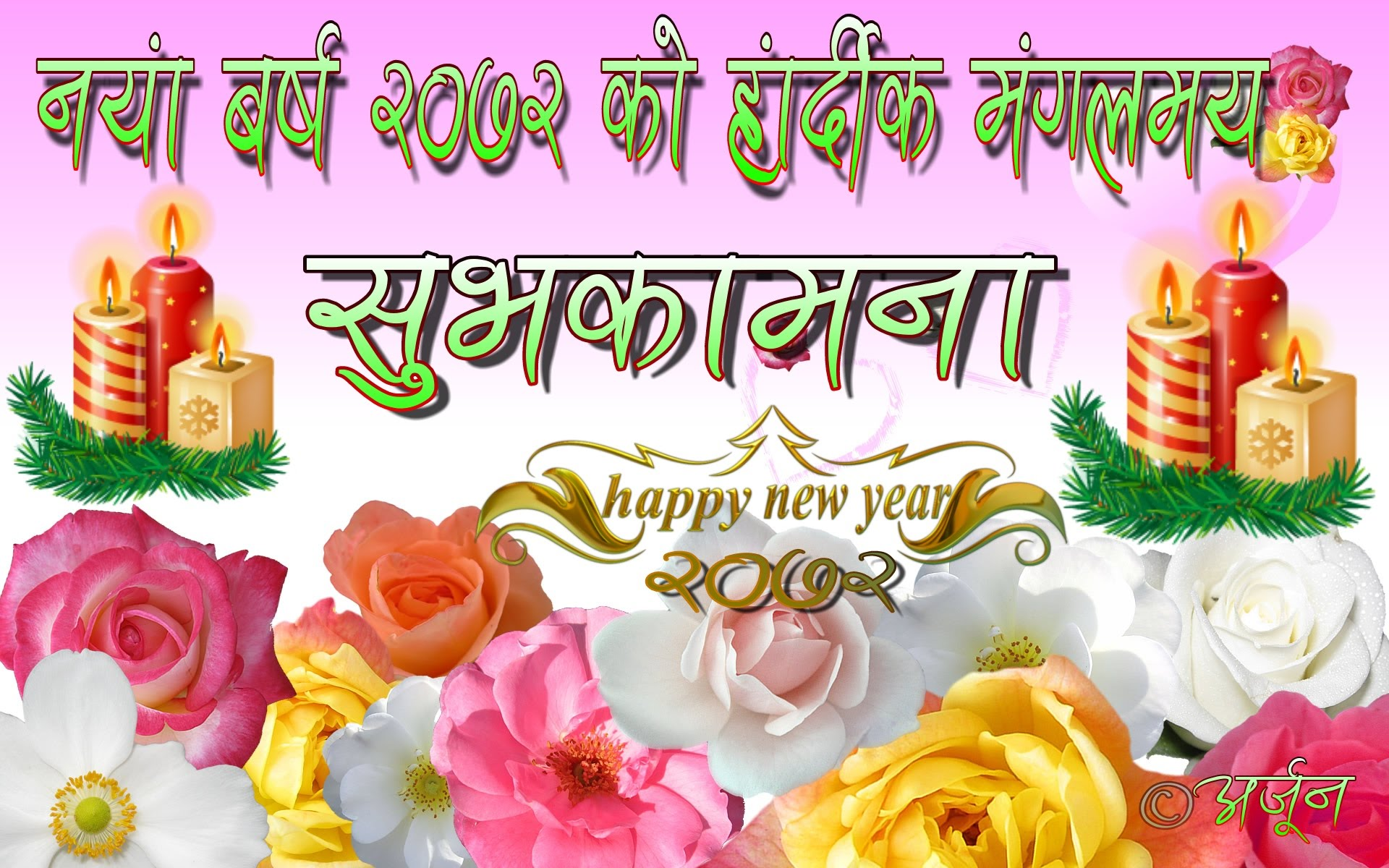 Pink Rose clipart happy new year YouTube new you magar wish