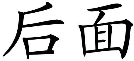 Rear clipart behind Back rear symbols Chinese For