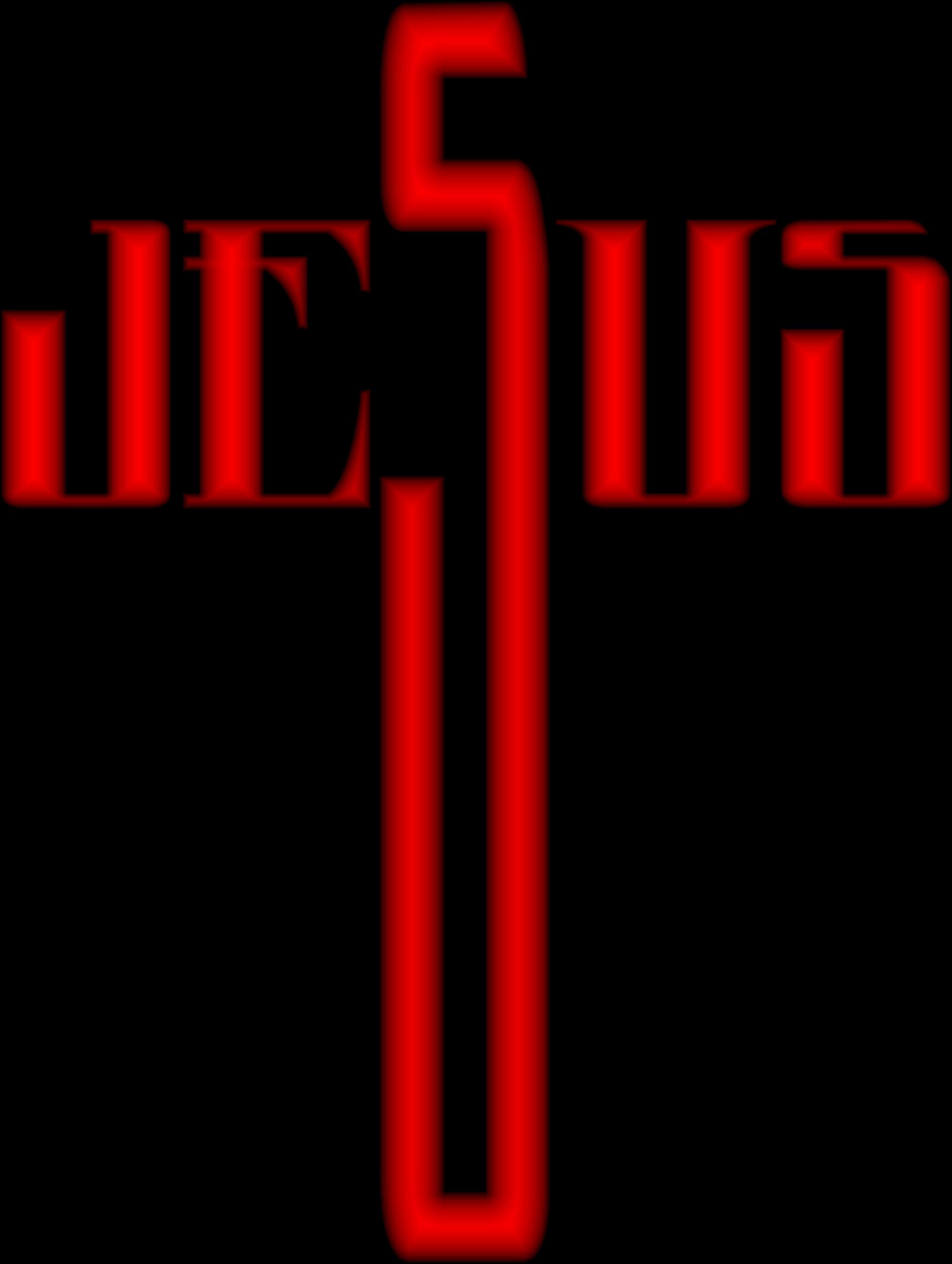 Red Cross clipart jesus Clipart Typography Cross Crimson Jesus