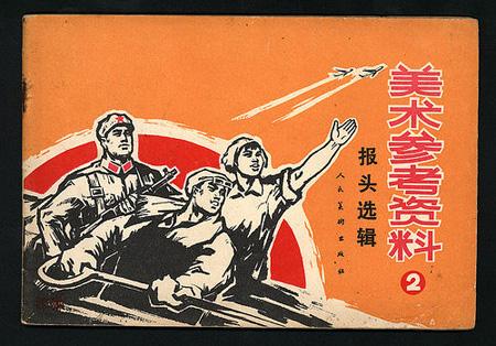 Revolution clipart propaganda Circa Design: – 1971 Propaganda