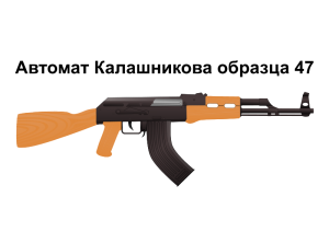 Rifle clipart weapon #9
