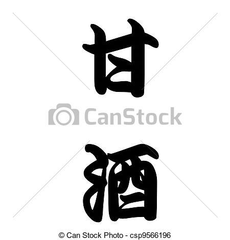 Sake clipart Sweet sweet csp9566196 Stock calligraphy