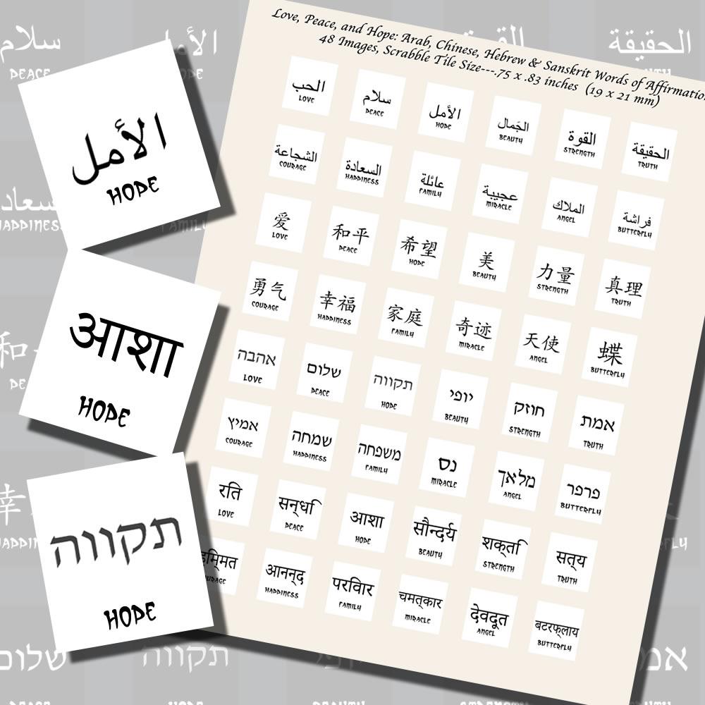 Scrabble clipart courage ARABIC PEACE ARABIC AND LOVE