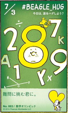 Snoopy clipart math BEAGLE card 1pgc6215_1470_1 co SNOOPY