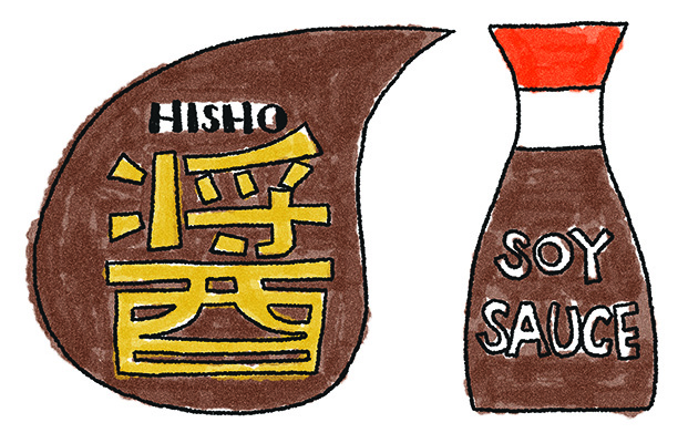 Soya Sauce clipart People There fish Amazing Sauce
