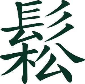 Symbol clipart chinese Meaning Taichi Art Chinese