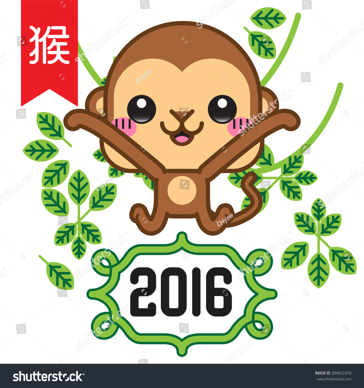 Year Of The Monkey clipart Free 2016 Clipart with Of