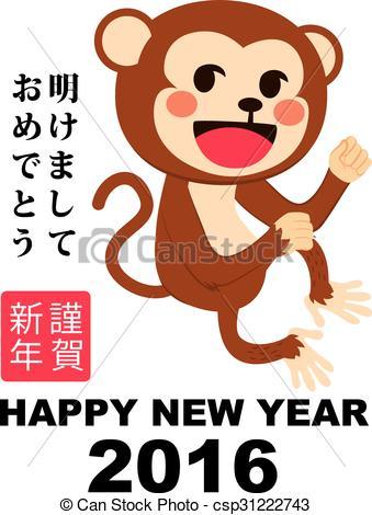 Year Of The Monkey clipart Year Monkey zodiac Year of