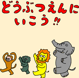 Zoo clipart let's go The Foundation Let's Zoo!
