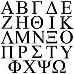 Greek clipart greek alphabet