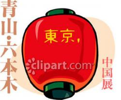 Lantern clipart chinese writing