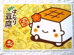 Tofu clipart cute